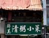 Taiwan_September_2009-4